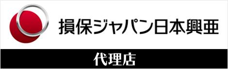 ボディーショップたまがわは損保ジャパン日本興亜の代理店です。